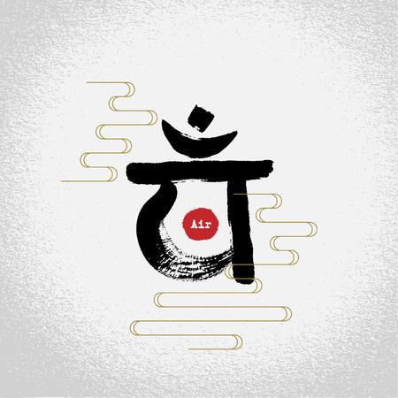 Vector: yoga heart chakras symbols with brushwork style, yoga decoration design element. yam. Illustration