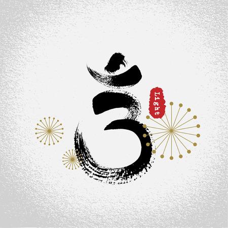 anja: Vector: yoga third eye chakras symbols with brushwork style, yoga decoration design element. aum.