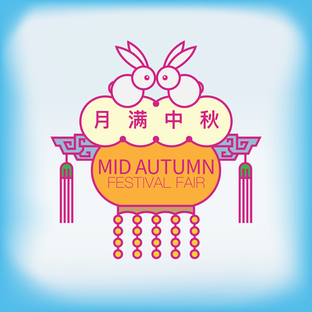 Simple lines lantern shape symbol conceptual design. Chinese meaning: Happy Mid-Autumn Festival