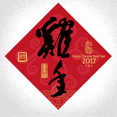 reunion: Chinese New Year greeting card background. Hieroglyphs and seal means: Year of the Rooster, Happy New Year, Reunion