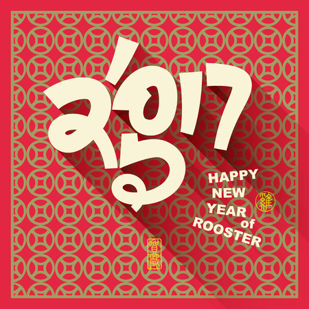 chinese characters: Happy new year 2017 and Chinese characters rooster Text Design Illustration