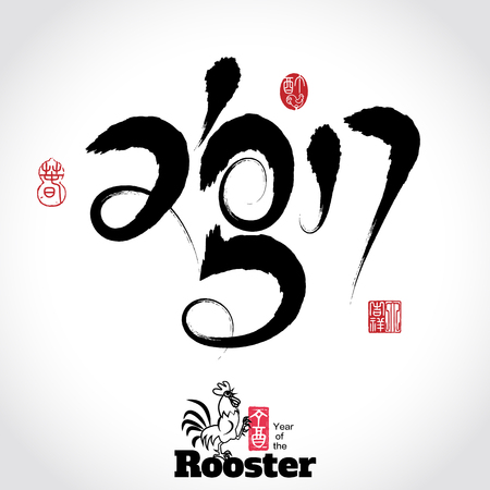 Chinese Character Rooster And 2017 Design Combined Symbols For