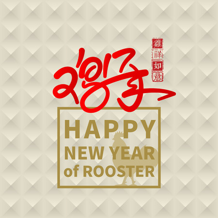 new year decoration: Chinese character rooster and 2017 design combined symbols for Chinese Year Illustration