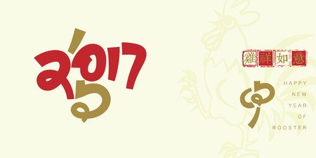 newyear: Happy new year 2017 and Chinese characters rooster Text Design Illustration