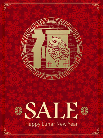 cut paper: Chinese New Year sale design template background with paper cut