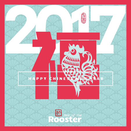 paper cut: 2017 Chinese New Year greeting card background with paper cut Illustration