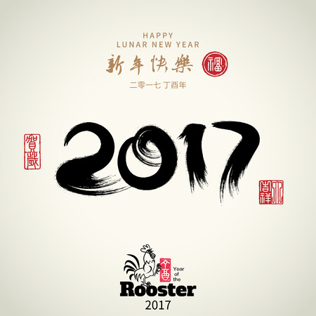 chinese calendar: asian calligraphy 2017 for Asian Lunar Year