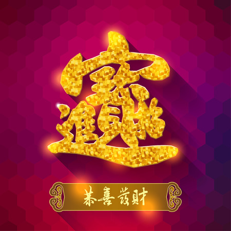 Chinese New Year traditional symbols: Money and treasures will be plentiful.  greeting card design. Chinese character meant  is meant  is congratulations on making a fortune.