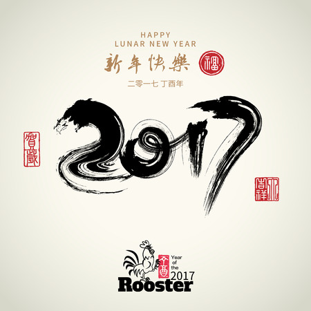 calligraphie: asian calligraphy 2017 for Asian Lunar Year. Hieroglyphs and seal: Year of the rooster, Happy New Year, good fortune, spring, peace and prosperity Illustration