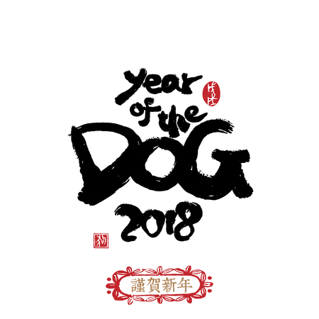 Aziatische kalligrafie 2018 voor Aziatisch Lunar Year. Zegel: jaar van de hond Stock Illustratie