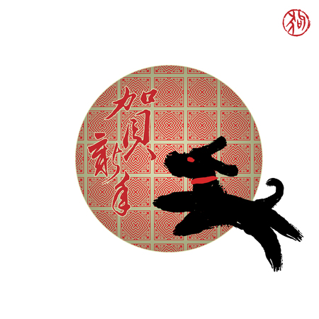 Chinese New Year greeting card background. Hieroglyphs and seal means: Happy New Year, dog. Ilustrace