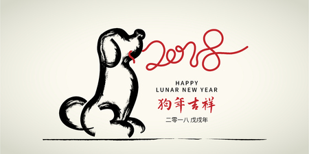 calligraphy 2018 for Asian Lunar Year. Hieroglyphs: Year of the dog, Happy New Year.