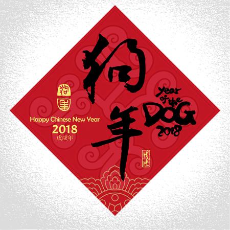 Chinese New Year Greeting Card Background Happly New Year Chinese