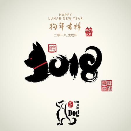 Calligrafia asiatica asiatica 2018 per l'anno asiatico lunare. Geroglifici e sigillo: Anno del cane, felice anno nuovo, buona fortuna, primavera, pace e prosperità