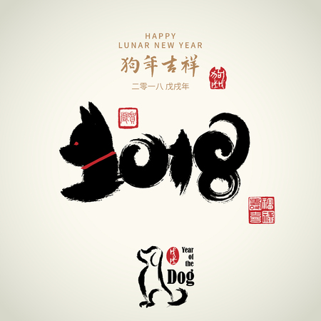Vector asian calligraphy 2018 for Asian Lunar Year. Hieroglyphs and seal: Year of the dog, Happy New Year, good fortune, spring, peace and prosperity