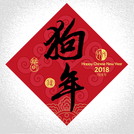 Chinese New Year greeting card background: happly new year, Chinese characters mean the year of the dog.