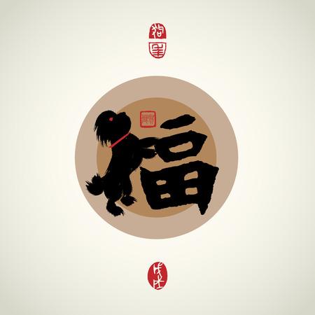 구정 인사말 카드 배경입니다. 상형 문자와 인감 의미 : 개, 해피 뉴 이어, 행운의 해.