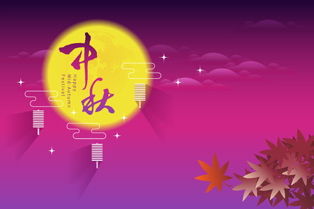 Chinese mid autumn festival symbol, Chinese character Zhong Qiu  .
