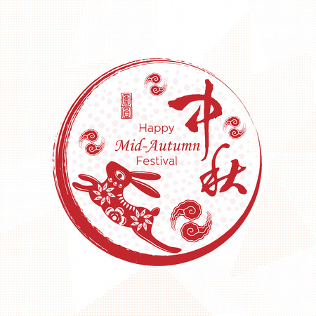 Chinese mid autumn festival, Chinese character Zhong Qiu  and Seal meaning reunion - Chinese red paper-cut design.