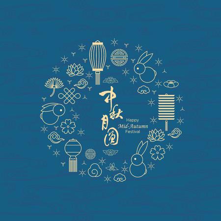 中旬秋祭のシンボル、中国語漢字」忠秋」- 線形アイコン セット。