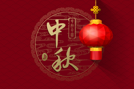 Chinese mid autumn festival, Chinese character Zhong Qiu  and Seal meaning reunion. Illustration