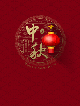 """Chińskie święto połowy jesieni, chiński znak """"Zhong Qiu"""" i Seal oznaczający """"spotkanie""""."""