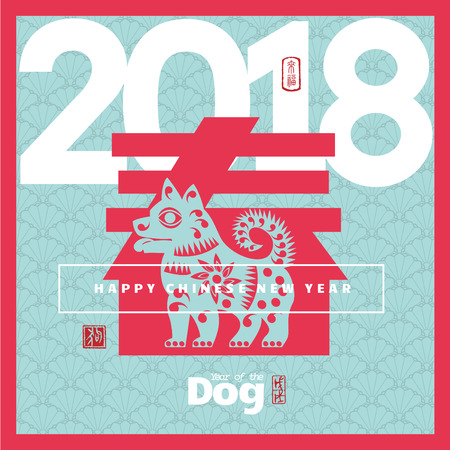 2018 Chinese New Year greeting card background with paper cut. Year of the dog, Asian Lunar Year, Hieroglyphs and seal: Year of the dog, Happy New Year, good fortune