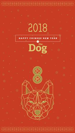 Front view of Akita dog head triangular, illustration. 2018 Happy New Year, Asian Lunar Year. Hieroglyphs l: thrive, Illustration