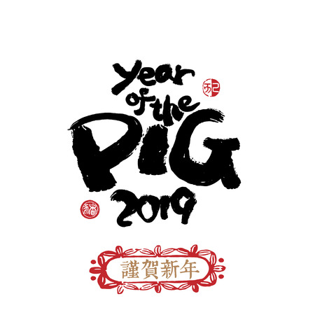 Vector Aziatische kalligrafie 2019 voor Aziatisch maanjaar. zegel: Jaar van het varken Vector Illustratie