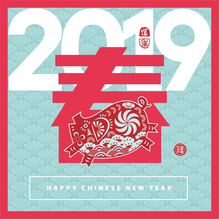 2019 Chinese New Year greeting card background with hieroglyphs and seal: Year of the pig, Happy New Year, good fortune.