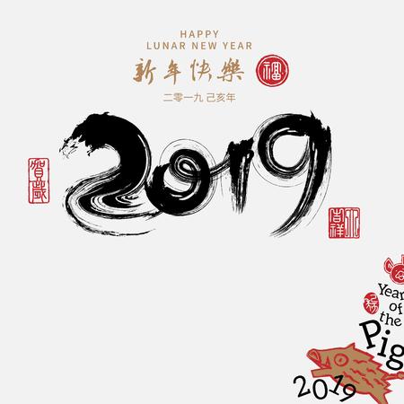 calligrafia asiatica 2019 per l'anno lunare asiatico. Geroglifici e sigillo: anno del maiale, felice anno nuovo, buona fortuna, primavera, pace e prosperità Vettoriali