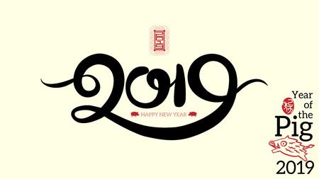 calligrafia asiatica 2019 per l'anno lunare asiatico. Geroglifici e sigillo: anno del maiale, felice anno nuovo, buona fortuna, primavera, pace e prosperità