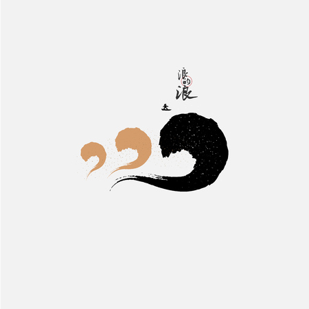 A person on abstract wave, Chinese characters means: wandering waves