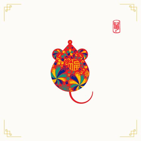 Happy Chinese New Year 2020 Year of the rat with paper cut style. Çizim