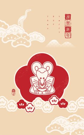 Vector 2020 Chinese New Year greeting card background concept. Year of the rat, Asian Lunar Year. Zodiac rat skull thanks and Japanese traditional red plum pattern. East Asian hieroglyphs: Happy New Year and Year of the Rat.