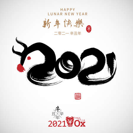2021 with calligraphy brushwork style for greetings card, flyers, invitation, posters, brochure, banners, calendar. Hieroglyphs and seal: Year of the ox, Happy New Year, blessing.
