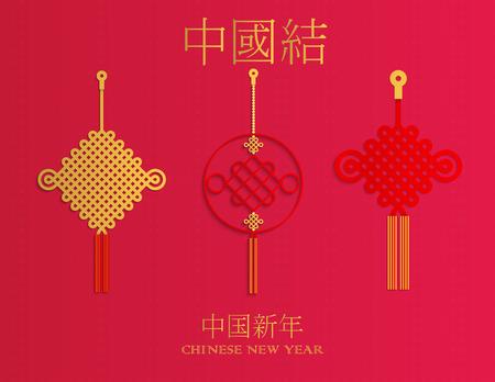 ベクター中国の新年装飾要素。中国の結び目の設計図  イラスト・ベクター素材