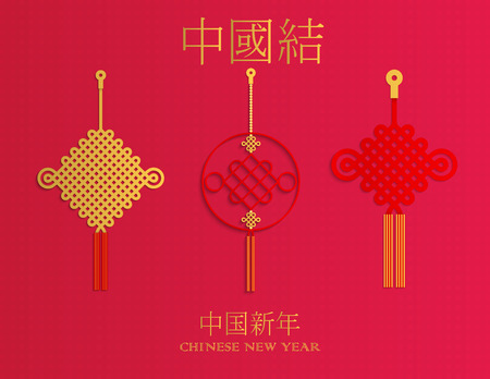 Vector Chinese New Year decor element. Chinese knoop ontwerp illustratie Stock Illustratie