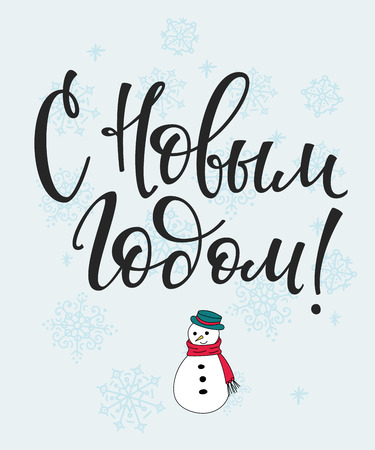lettering quotes calligraphy set russian text happy new year