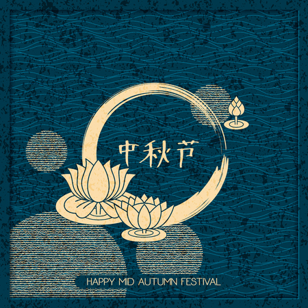Vector blue holiday background with traditional chinese ornaments lotus flowers and hieroglyphs. Chinese calligraphy: mid autumn festival