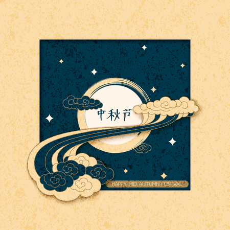 Vector holiday background with traditional chinese clouds and hieroglyphs in gold frame. Chinese calligraphy: mid autumn festival Illusztráció