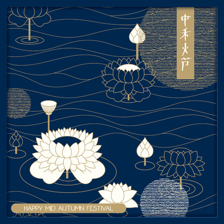 vector chinese mid autumn festival card. design for cards, covers, packaging. Hyeroglyph translation: mid autumn festival