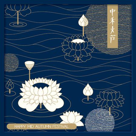 vector tarjeta china del festival del medio otoño. diseño para tarjetas, fundas, packaging. Traducción de heroglifos: festival de mediados de otoño