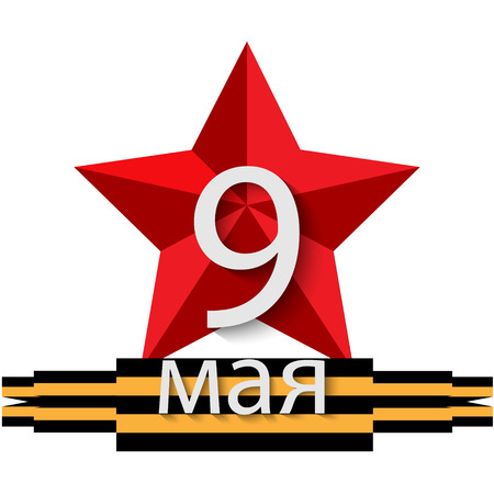 may: Holiday - 9 may. Victory day. Anniversary of Victory in Great Patriotic War. Vector banner
