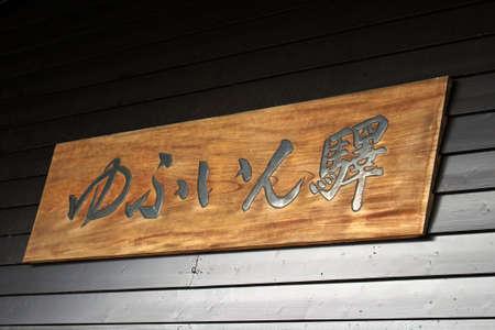 Around Yufuin station, a Japanese onsen or hotspring destination. Taken in June 2019.