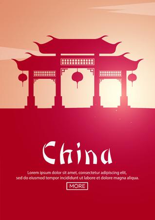 中国への旅行のポスター。ランドマークのシルエット。ベクトル図