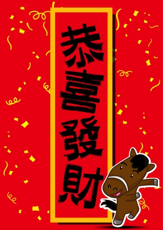 lunar new year: happy lunar new year and the horse cartoon celebration