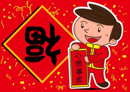 happy lunar new year and the boy cartoon celebration Vector