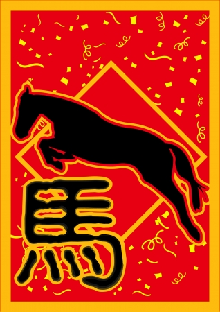 royalty free stock photos: happy lunar new year and horse