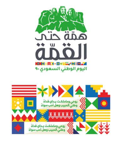 Saudi National Day Says